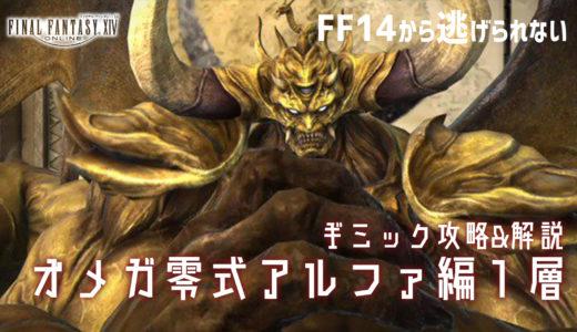 【FF14/FFXIV】オメガ零式アルファ編1層【ギミック攻略/解説】