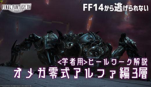 【FF14/FFXIV】オメガ零式アルファ編3層【学者用ヒールワーク解説】