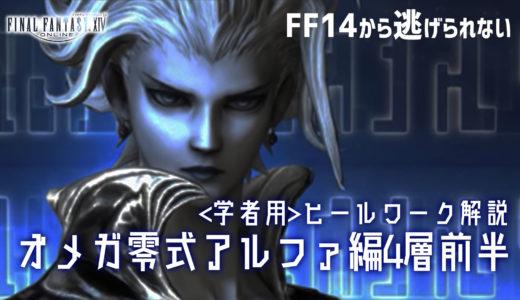 【FF14/FFXIV】オメガ零式アルファ編4層前半【学者用ヒールワーク解説】