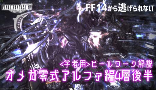 【FF14/FFXIV】オメガ零式アルファ編4層-後半-【学者用ヒールワーク解説】
