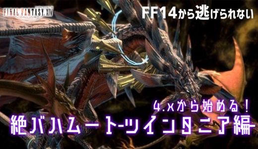 【FF14/FFXIV】4.xから始める絶バハムート-ツインタニア編-【解説/攻略】