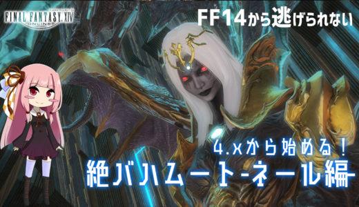 【FF14/FFXIV】4.xから始める絶バハムート-ネール編-【解説/攻略】