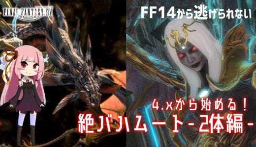 【FF14/FFXIV】4.xから始める絶バハムート-動画紹介-【解説/攻略】