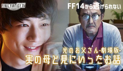 【FF14/FFXIV】光のお父さん-劇場版-を母と見にいったお話【雑記】