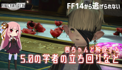 【FF14/FFXIV】茜ちゃんと解説する5.0の学者のスキル【ヒールワーク/立ち回り】