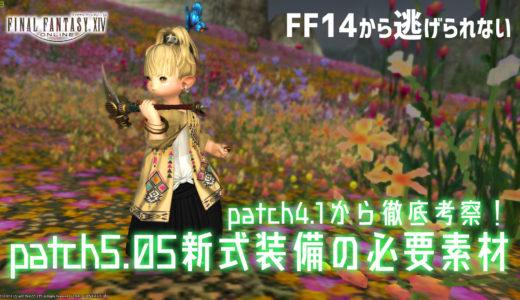 【FF14/FFXIV】紅蓮から予想する5.05新式装備一式の素材【考察/必要個数】