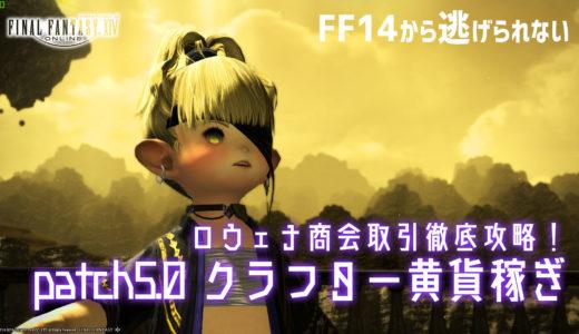 【FF14/FFXIV】効率重視!5.0xクラフター黄貨稼ぎ【ロウェナ商会取引】