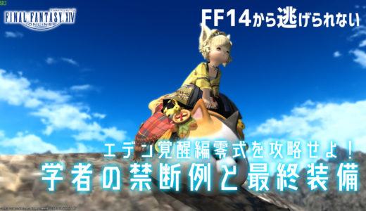 【FF14/FFXIV】Patch5.05の禁断例と最終装備【学者/SCH】