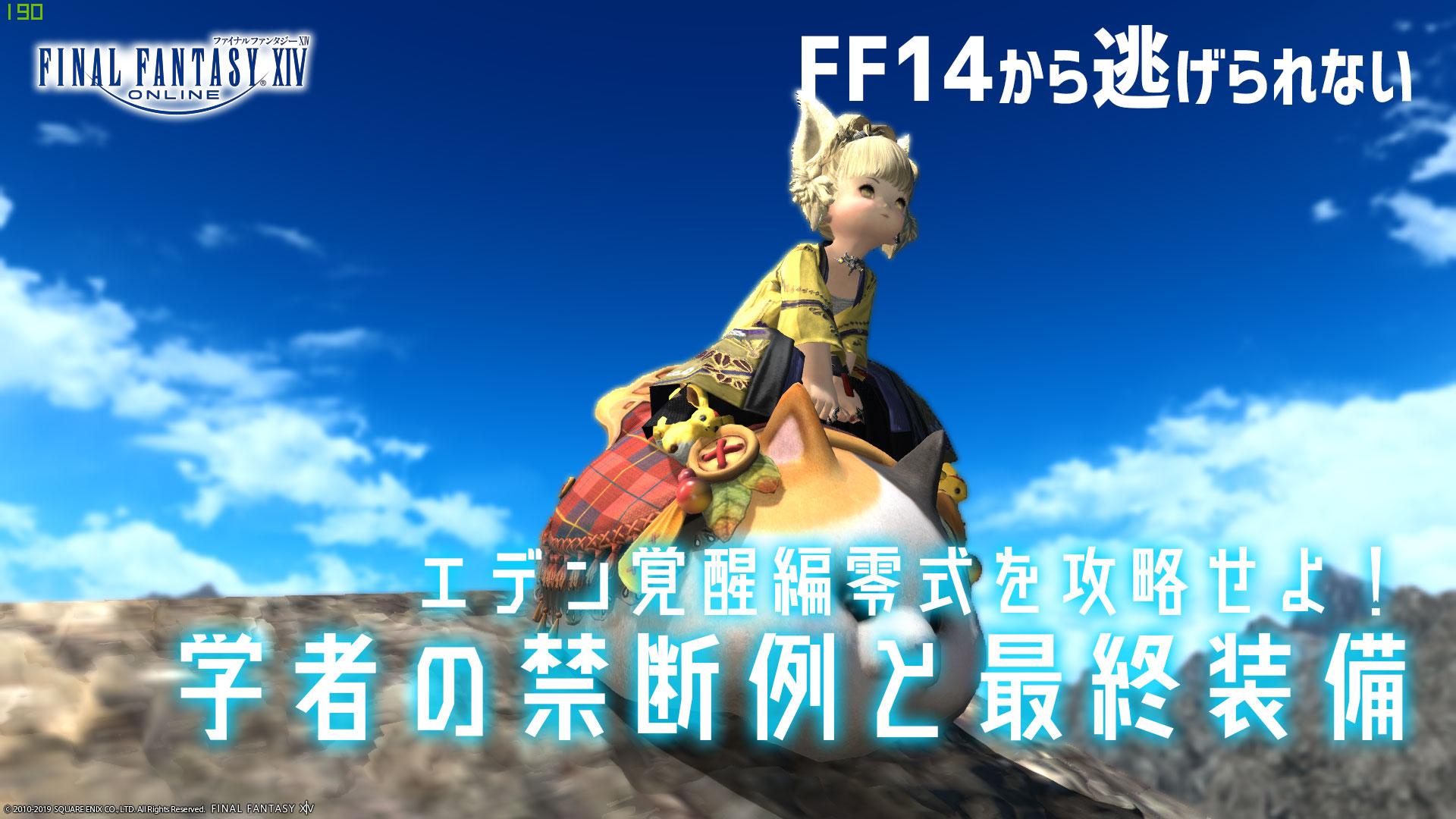 5.4 装備 ff14 最終