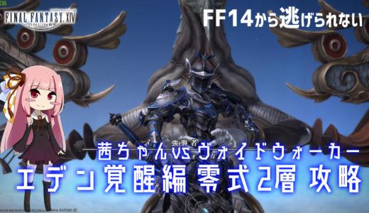 【FF14/FFXIV】GIF動画付き!エデン覚醒編 零式2層 ヴォイドウォーカー【解説/攻略】